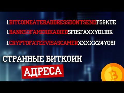 Странные биткоин адреса | VanityGen?