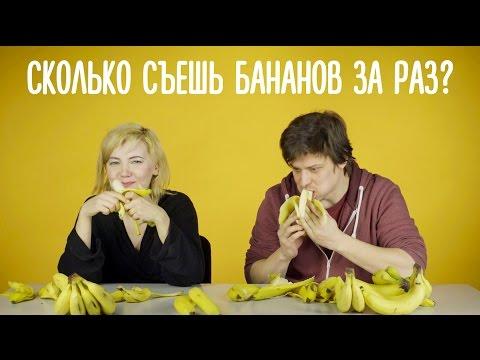Сколько бананов может съесть человек?