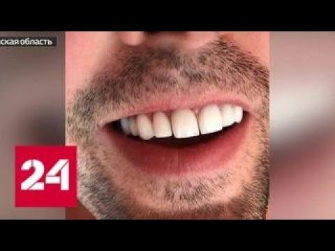 Как дантисты-частники выкачивают деньги из клиентов - Россия 24