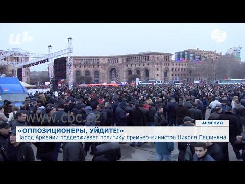 Народ Армении поддерживает политику премьер-министра Никола Пашиняна