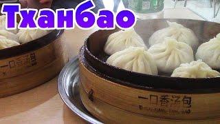 Баоцзы для Лаомаоцзы. Китайская еда. Обзор