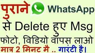 How to recover Deleted whatsapp Messages and Images [HINDI]