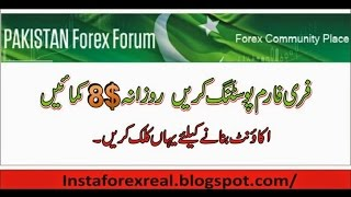 Invest in forex pakistan