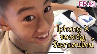 KAMSING FAMILY | EP41. ได้ iphone X เป็นของขวัญวันวาเลนไทน์