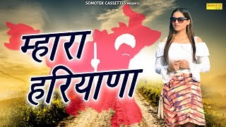 Mahara Haryana - Sumit Punia Mp3 Song Download