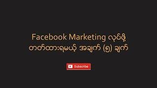 Facebook Marketing လုပ်ဖို့ တတ်ထားရမယ့် အချက် (၅) ချက်   5 Things to Know for Facebook Marketing