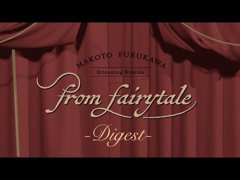"""古川 慎 / MAKOTO FURUKAWA Streaming Kinema """"from fairytale"""" -Digest-"""