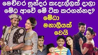 මේධා ජයරත්න දික්කසාද වෙලා මෙච්චර ඉක්මනට හොර රහසේම යුගදිවියට පිවිසිලාද|Medha Jayarathne Wedding Shoot Thumbnail
