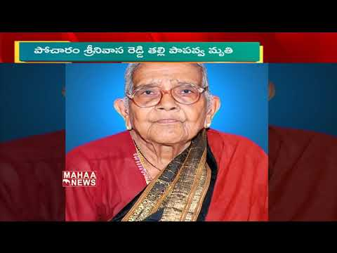 Telangana Speaker Pocharam Srinivas Mother Passes Away