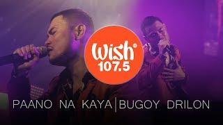 "Bugoy Drilon performs ""Paano Na Kaya"" LIVE on Wish 107.5"