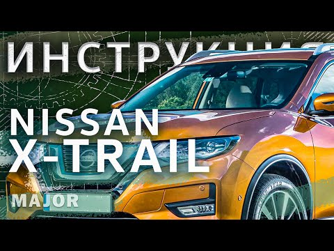 Инструкция Nissan X-Trail 2020 от MAJOR AUTO