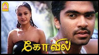 நீங்க பூ வெச்சா நல்லா இருக்கும் | Kovil Tamil Movie | Love Scenes | Silambarasan | Sonia Agarwal |