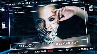 IVKA - Останься премьера клипа 2019