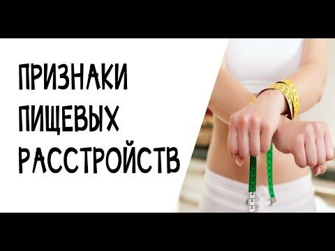 ПРИЗНАКИ ПИЩЕВЫХ РАССТРОЙСТВ / ОРПП