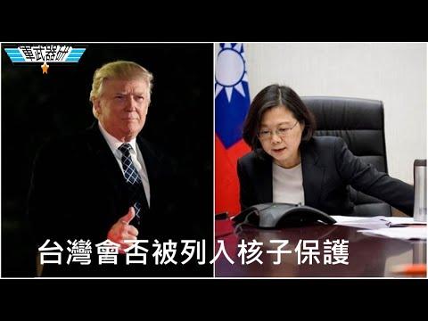 臺灣能否擁有戰術核武器防衛 - YouTube