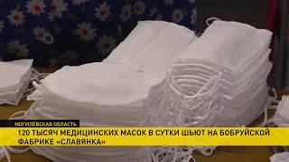 120 тысяч медицинских масок в сутки шьет Бобруйская фабрика Славянка Коронавирус в Беларуси