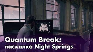 Quantum Break: пасхалка Night Springs
