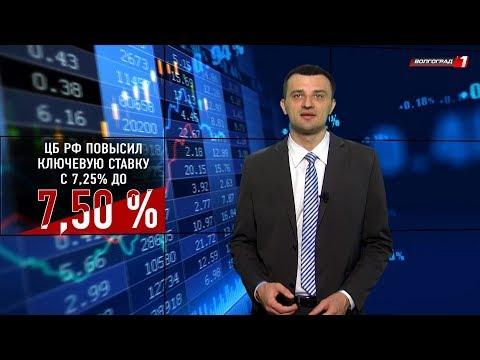 Банк России принял решение по пересмотру процентной ставки