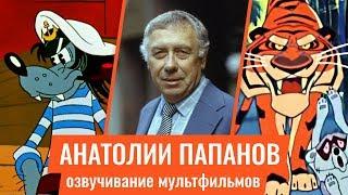 Анатолий Папанов — Озвучивание Мультфильмов