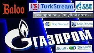 Куда ведут потоки Газпрома?