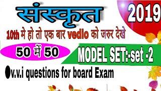 10th Sanskrit Model Paper 2019 || Sanskrit Class 10th||Bihar board 2019||aryan online classes set-2