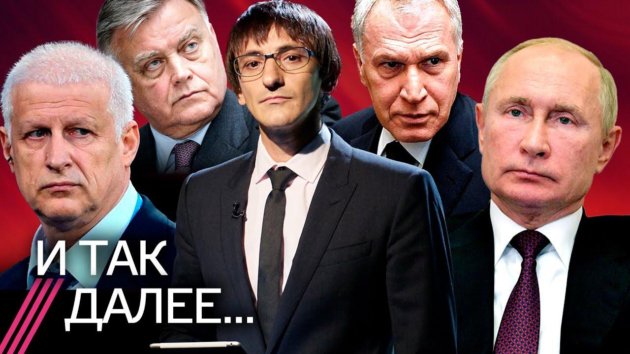 Путин и его друзья // Путин про Навального // Путин снижает цены