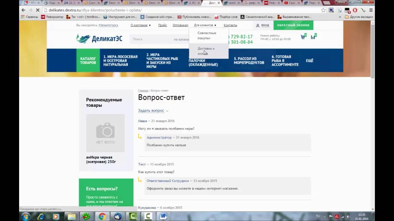Веб аналитика битрикс битрикс интернет магазин наполнение
