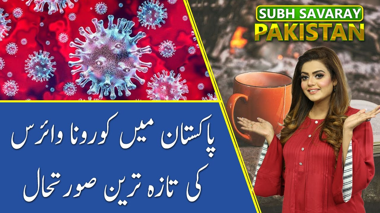 Coronavirus latest update in Pakistan | Subh Savaray Pakistan | 20 March 2020 | 92NewsHD