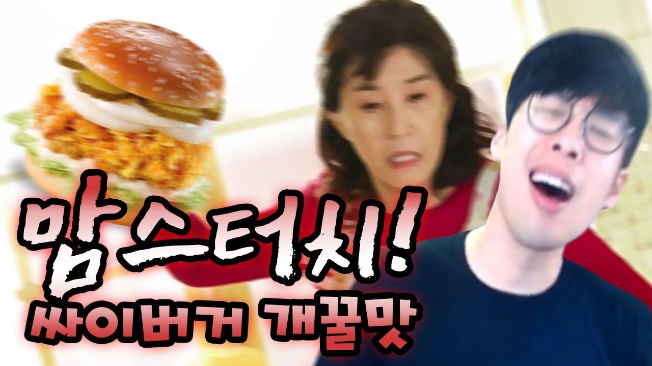 """존버한 미식가 """"맘스터치 싸이버거,양념치킨"""" - YouTube"""