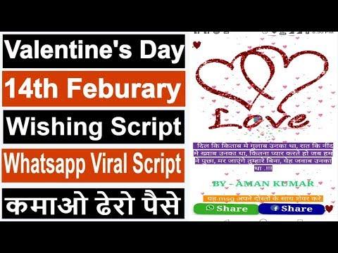 Valentine Day Wishing Script 2019 And Earn Money, Festival Wishing Website [Event Blogging] TechOn24