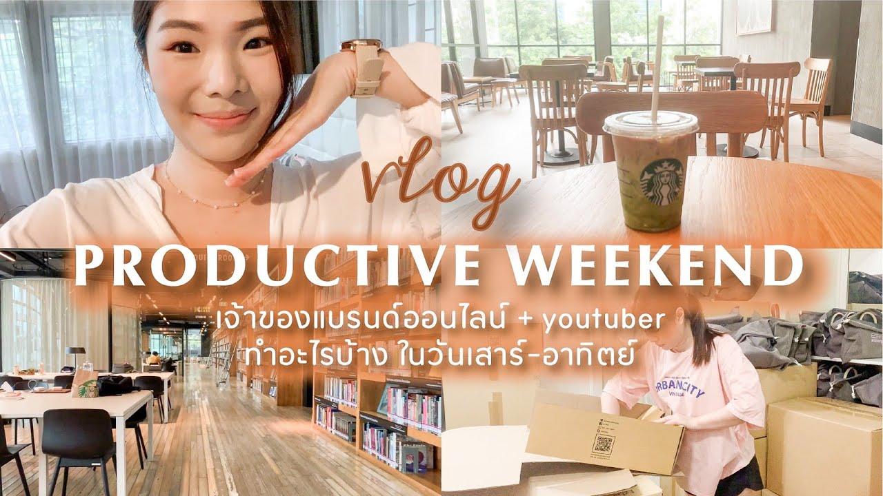 VLOG weekend เจ้าของแบรนด์ + youtuber วันๆทำอะไรบ้าง? ตัดวีดีโอ แพคของ get ready with me| BEBE DOANG