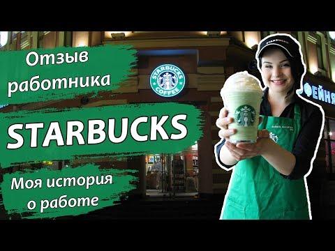 Работа Старбакс Starbucks отзыв о работе бариста, продавец. Моя история о работе