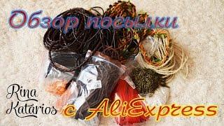 Кожаные и вощеный шнуры с AliExpress, обзор, ссылки(Я вконтакте: vk.com/rina_katarios Я в инстаграме: www.instagram.com/rina_katarios_handmade Ссылки на товары: Бусины листья: http://ru.aliexpress.co..., 2016-06-29T06:03:21.000Z)