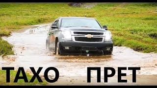 Chevrolet Tahoe ПРЕТ - мощный тест драйв на краю земли!