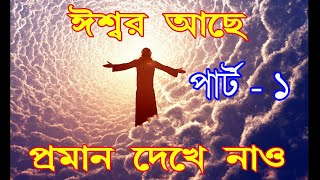 Proof of God| ঈশ্বরের অস্তিত্ব আছে কি ? (Does God Exist?) Amazing Facts Bangla