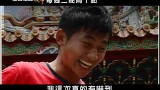 在台灣的故事 554.wmv