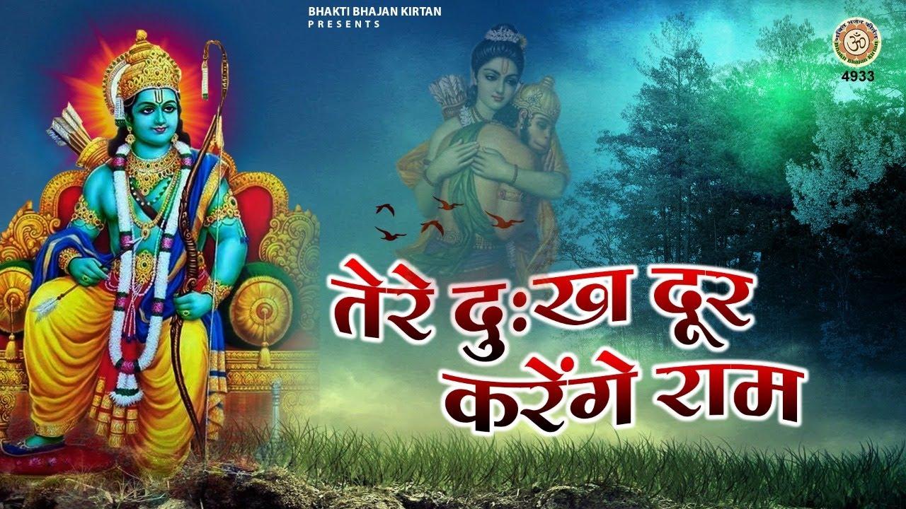 तेरे दुःख दूर करेंगे राम | Ram Ji New Bhajan | Lord Rama Songs | Ayodhya | Akshay Nagar