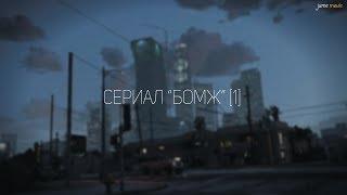 """[1 серия]   Фильм """"Бомж"""""""