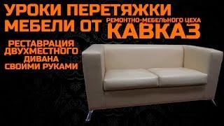 Реставрация двухместного дивана своими руками. Уроки перетяжки мебели от РМЦ Кавказ.