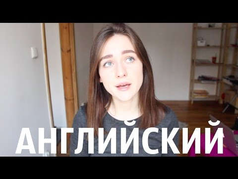 ВЫУЧИЛА АНГЛИЙСКИЙ / Практические Советы и Лучшие Учебники