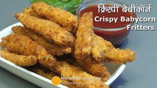 Crispy baby corn  करसप बबकरन  Spicy Crispy Babycorn Fritters