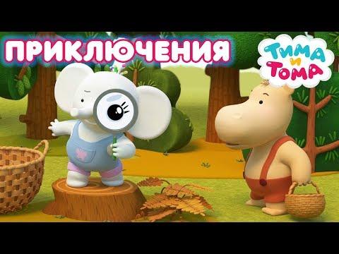 Тима тома мультфильм