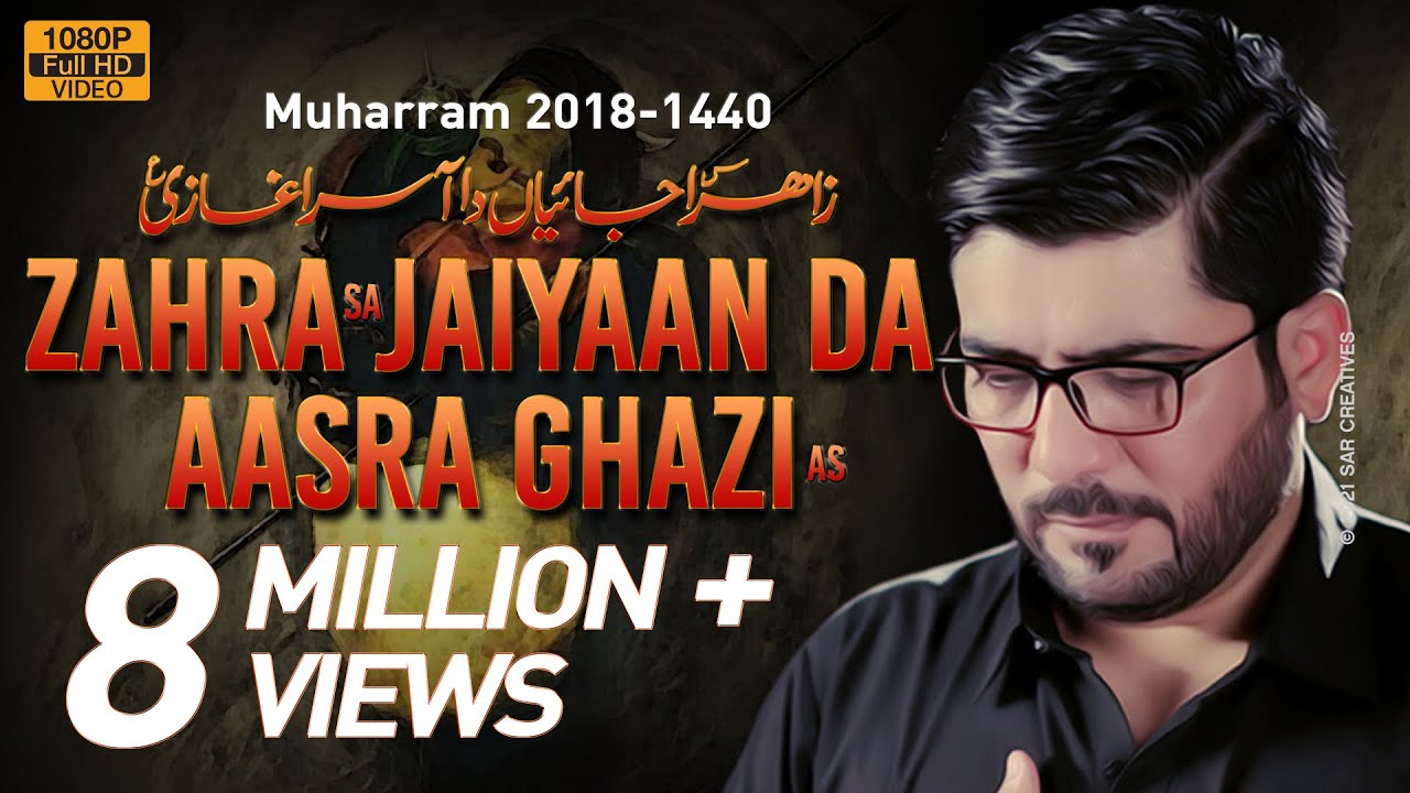 Nohay 2018 | Zahra Jaiyan Da Asra Ghazi | Mir Hasan Mir New Noha 2018 |  Noha Mola Abbas | Nohay 2019