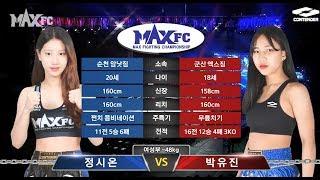 MAX FC 13 컨텐더리그 6경기 여성  48kg 박유진 VS 정시온