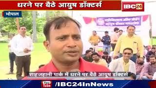 Bhopal News MP : Shahjahani Park में धरने पर बैठे Ayush Doctors | चिकित्सा अधिकार बढ़ाने की मांग