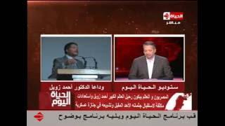 جثمان زويل يصل القاهرة علي الخطوط التركية