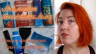 Окрашивание рыжих волос Как покрасить рыжие волосы дома хна Тоника Краска для волос Эстель Estel