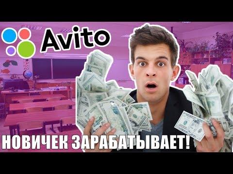 8000 рублей за 2 дня на Авито. Рабочая  схема заработка.  схемы заработка