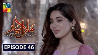 Malaal e Yaar Episode 46 HUM TV Drama 15 January 2020