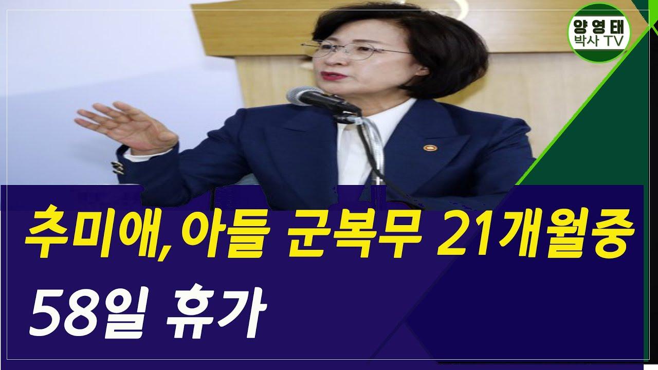 추미애, 아들 군복무 21개월중 58일 휴가! - YouTube